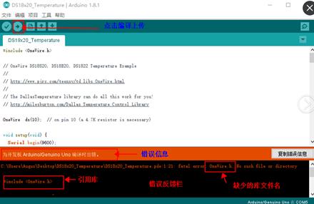 Arduino IDE库文件的安装与使用