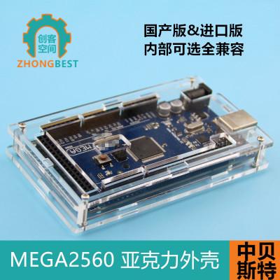 Mega2560 R3 亚克力外壳(CH340版)