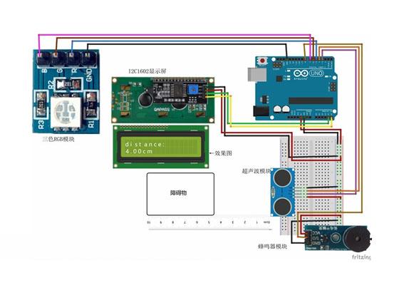 基于Arduino的倒车雷达系统(超声波模块、蜂鸣器、RGB模块、1602显示屏)