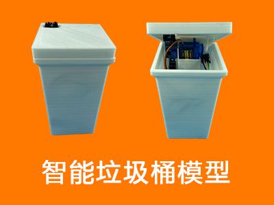 基于Arduino的智能垃圾桶模型——ultirobot知其所以然系列